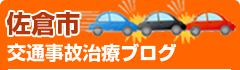 佐倉市交通事故治療ブログ